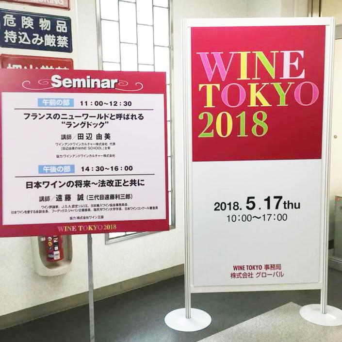 WINE TOKYO 2018