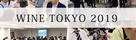 【料飲店・酒類業界関係者限定】5/9(木)開催のWINE TOKYO 2019に出展いたします