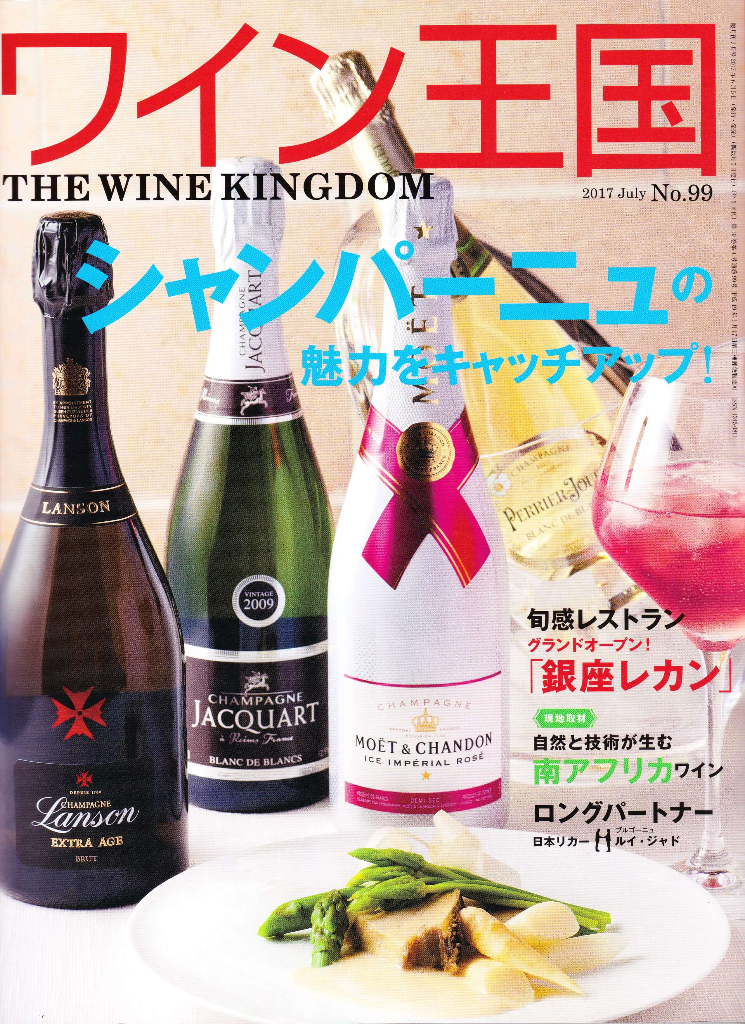 Wine_Kingdom_Front_S