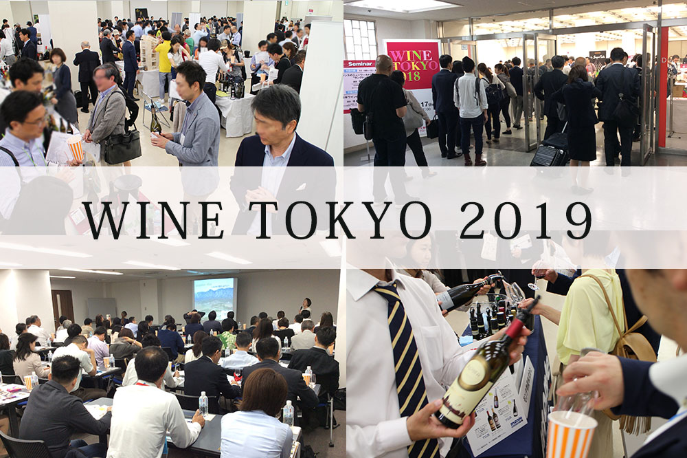 wine_tokyo2019top