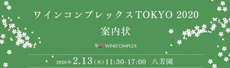 【2/13開催:業界関係者限定】ワインコンプレックスTOKYO 2020 出展のお知らせ